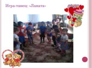 Игра-танец: «Лавата»
