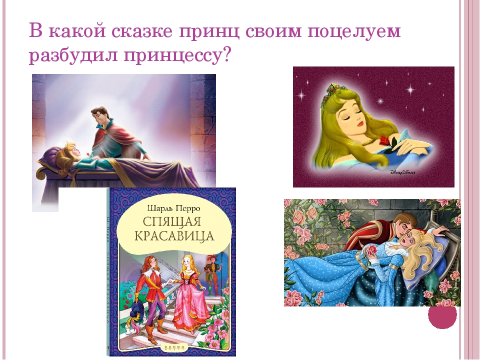 В какой сказке принц своим поцелуем разбудил принцессу?