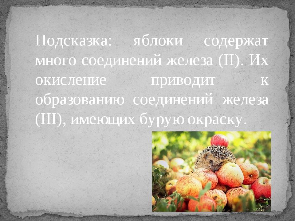 Подсказка: яблоки содержат много соединений железа (II). Их окисление приводи...