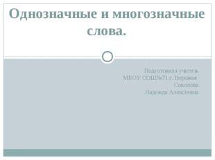 Подготовила учитель МБОУ СОШ№71 г. Воронеж Соколова Надежда Алексеевна Однозн