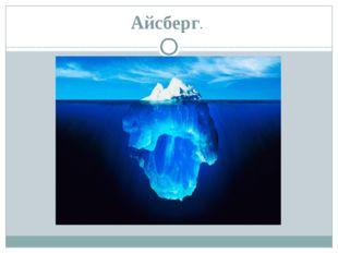 Айсберг.