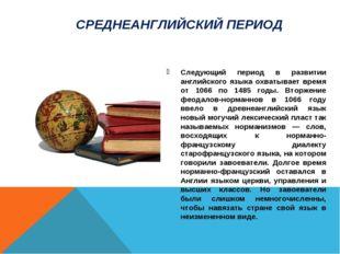 СРЕДНЕАНГЛИЙСКИЙ ПЕРИОД Следующий период в развитии английского языка охватыв