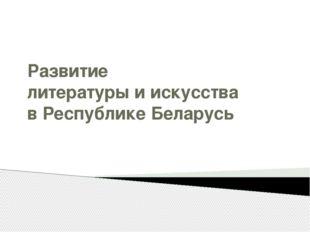Развитие литературы и искусства в Республике Беларусь