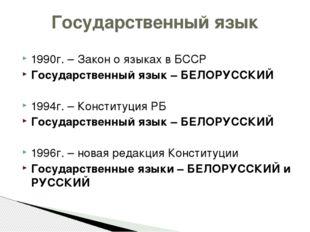 1990г. – Закон о языках в БССР Государственный язык – БЕЛОРУССКИЙ 1994г. – Ко
