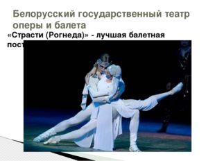 «Страсти (Рогнеда)» - лучшая балетная постановка 1996г. в мире. Белорусский г