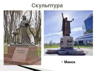 Минск Скульптура