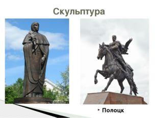 Полоцк Скульптура