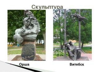 Орша Витебск Скульптура