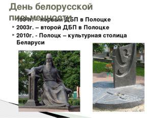 1994г. – первый ДБП в Полоцке 2003г. – второй ДБП в Полоцке 2010г. - Полоцк –