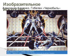 Александр Кищенко. Гобелен «Чернобыль» Изобразительное искусство