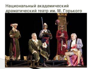 «Раскиданое гнездо», «Пане Коханку» Национальный академический драматический