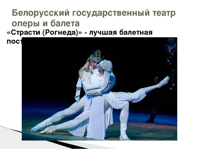 «Страсти (Рогнеда)» - лучшая балетная постановка 1996г. в мире. Белорусский г...