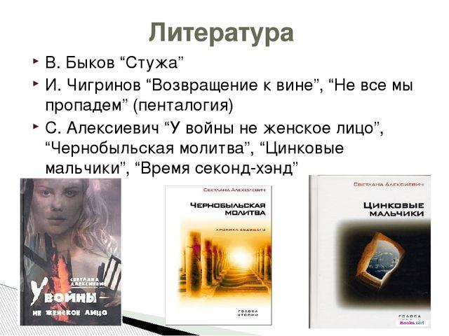 """В. Быков """"Стужа"""" И. Чигринов """"Возвращение к вине"""", """"Не все мы пропадем"""" (пент..."""