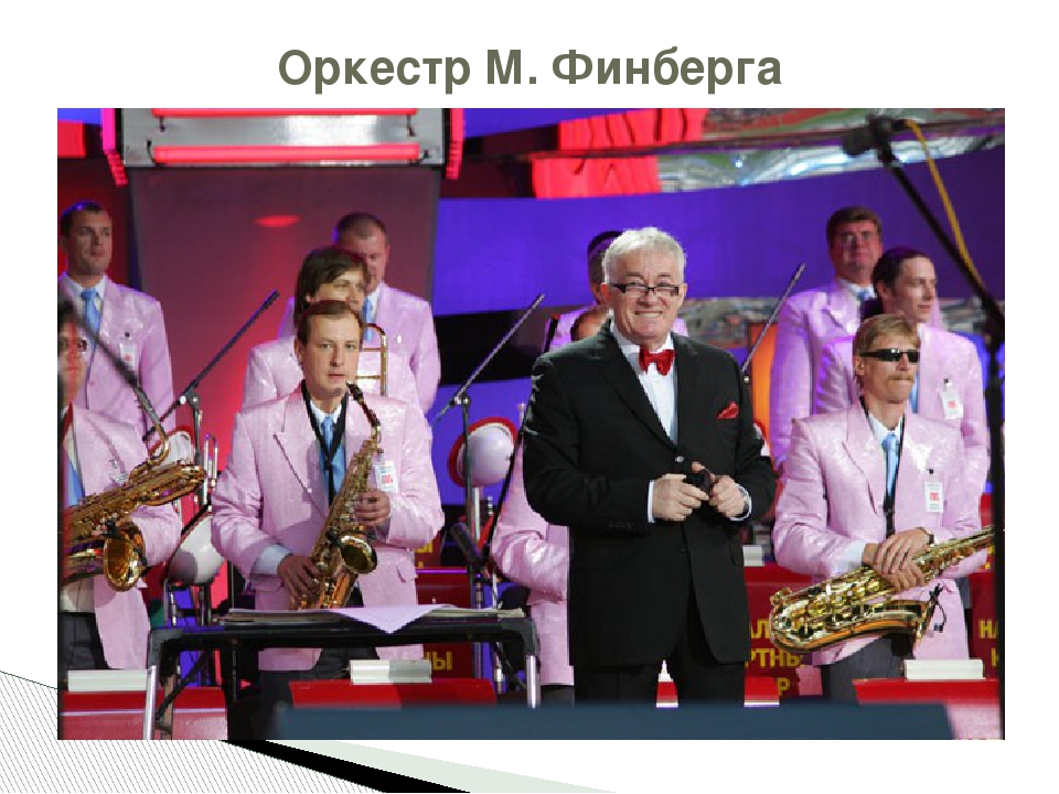 Оркестр М. Финберга
