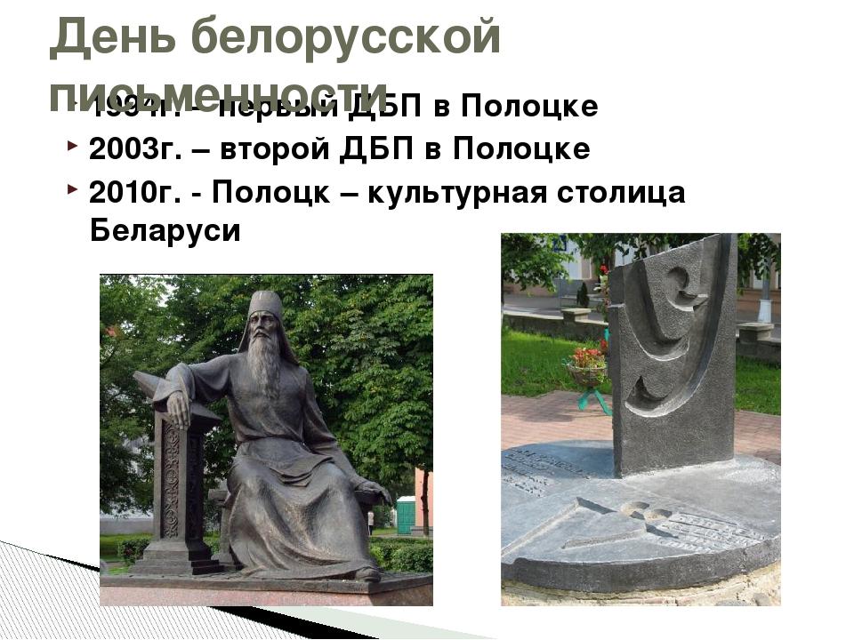 1994г. – первый ДБП в Полоцке 2003г. – второй ДБП в Полоцке 2010г. - Полоцк –...