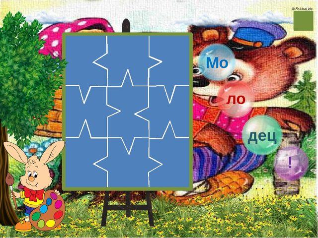 Фокина Лидия Петровна Образование высшее Учитель начальных классов высшей ква...