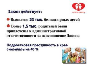 Закон действует: Выявлено 23 тыс. безнадзорных детей Более 1,5 тыс. родителей