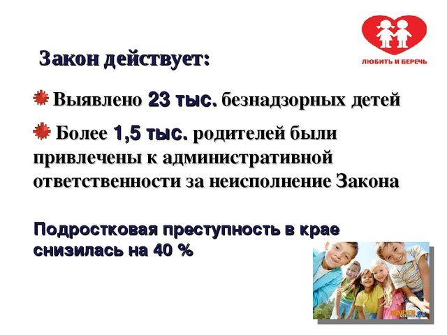 Закон действует: Выявлено 23 тыс. безнадзорных детей Более 1,5 тыс. родителей...