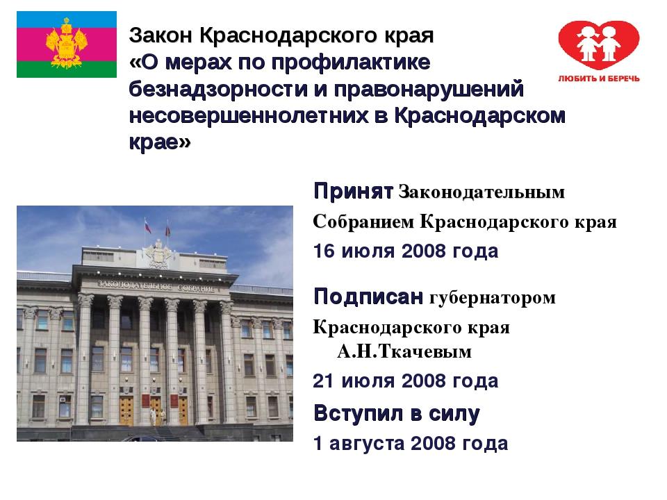 Принят Законодательным Собранием Краснодарского края 16 июля 2008 года Закон...