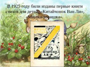 В 1925 году били изданы первые книги стихов для детей: «Китайчонок Ван Ли», «
