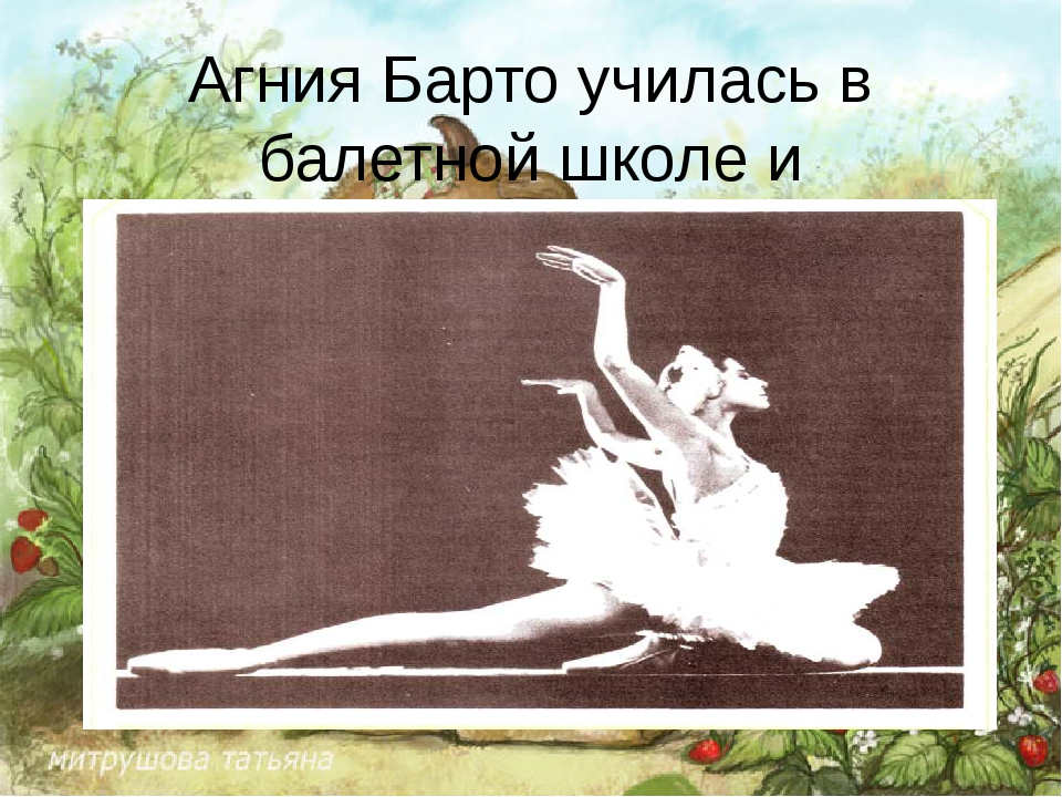 Агния Барто училась в балетной школе и одновременно в гимназии.