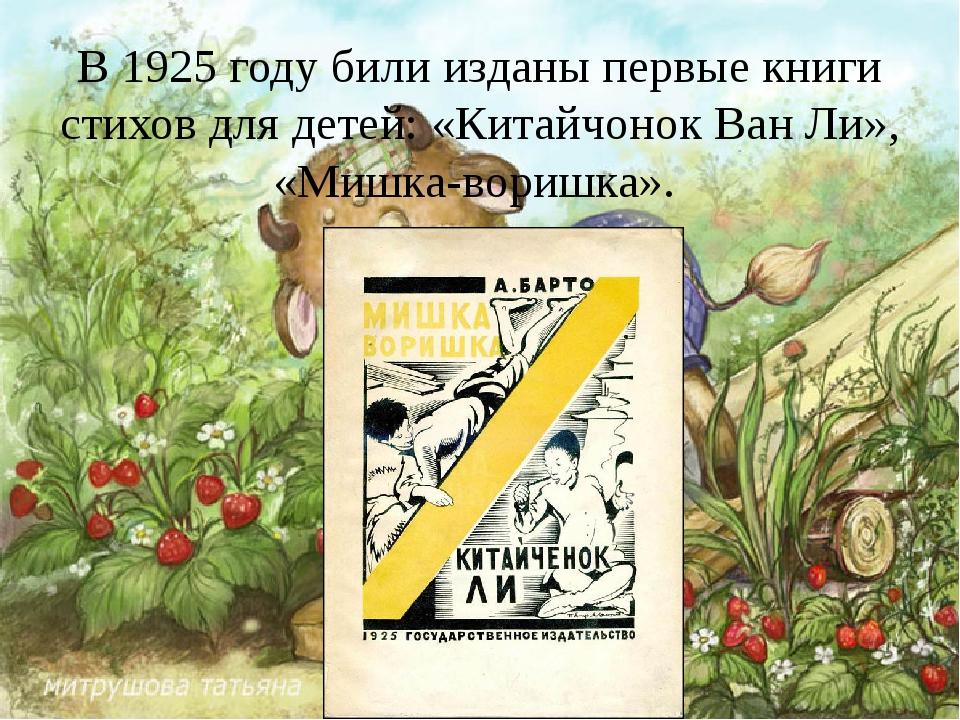 В 1925 году били изданы первые книги стихов для детей: «Китайчонок Ван Ли», «...