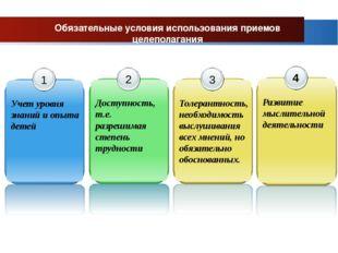 Обязательные условия использования приемов целеполагания 1 Учет уровня знаний