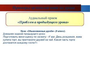 Примеры целеполагания на уроке Аудиальный прием «Проблема предыдущего урока»