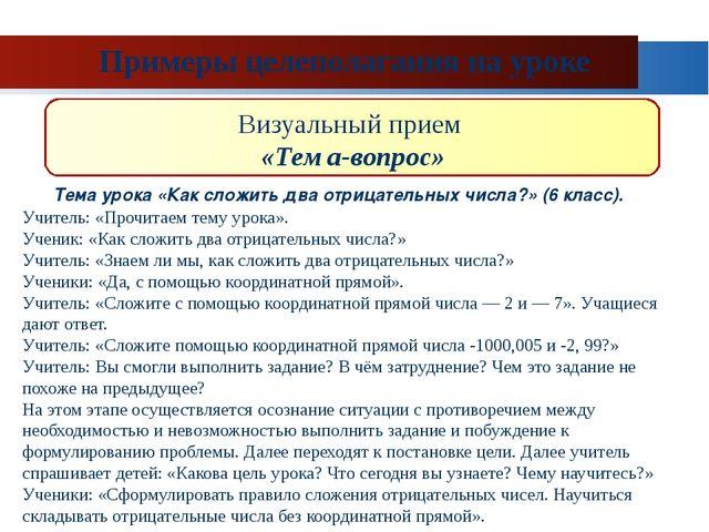 Примеры целеполагания на уроке Визуальный прием «Тема-вопрос» Тема урока «Как...