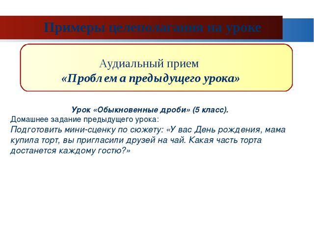 Примеры целеполагания на уроке Аудиальный прием «Проблема предыдущего урока»...