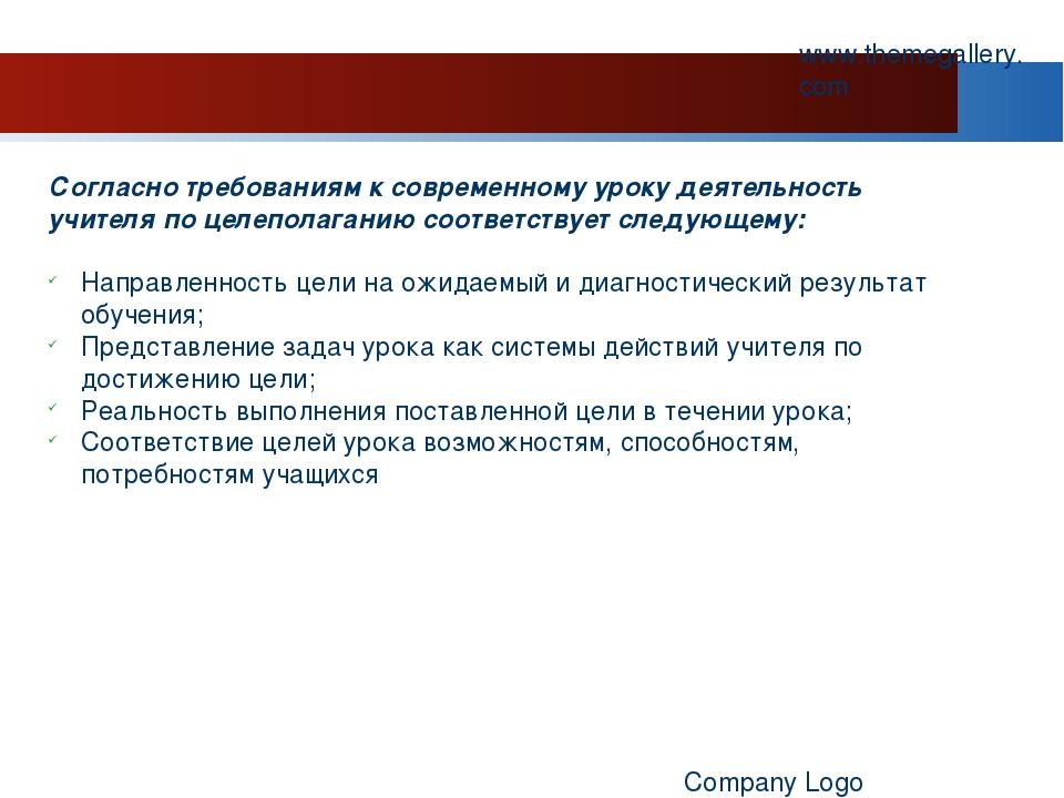 www.themegallery.com Company Logo Согласно требованиям к современному уроку д...