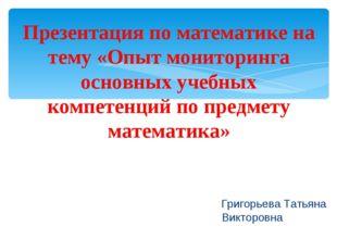 Григорьева Татьяна Викторовна Презентация по математике на тему «Опыт монито