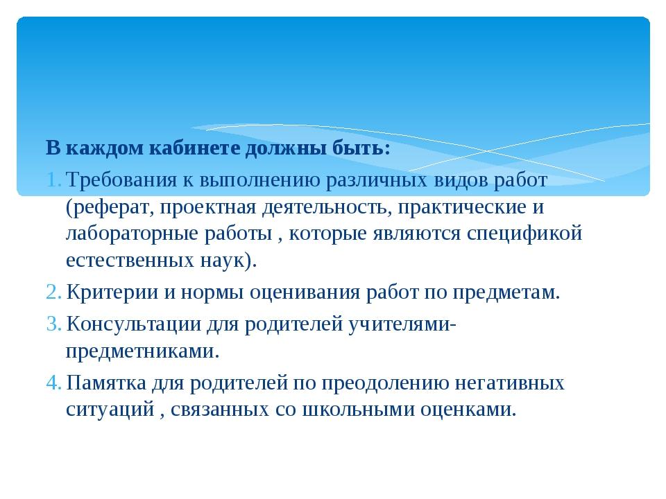 В каждом кабинете должны быть: Требования к выполнению различных видов работ...