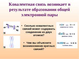 Ковалентная связь возникает в результате образования общей электронной пары С