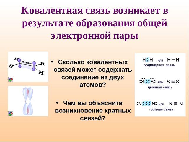 Ковалентная связь возникает в результате образования общей электронной пары С...