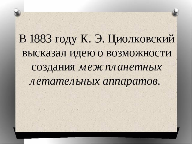 В 1883 году К. Э. Циолковский высказал идею о возможности создания межпланетн...