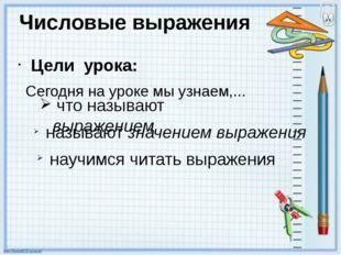 Цели урока: Сегодня на уроке мы узнаем,... что называют выражением называют з