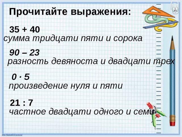 Прочитайте выражения: 35 + 40 сумма тридцати пяти и сорока 90 – 23 разность д...