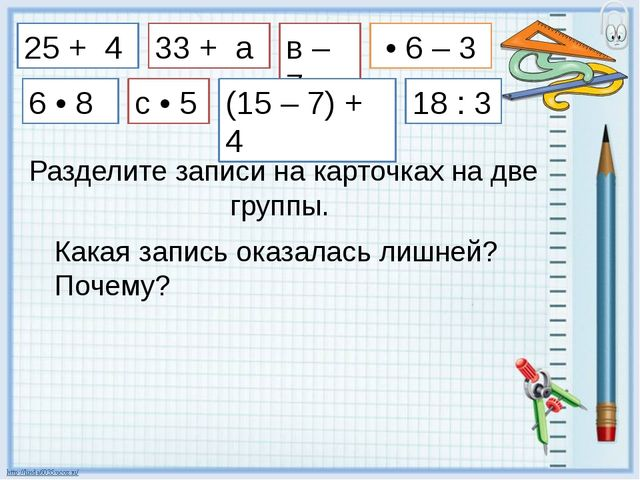Урок математики во 2 классе на тему четвертая часть числа по программе школа 21 века