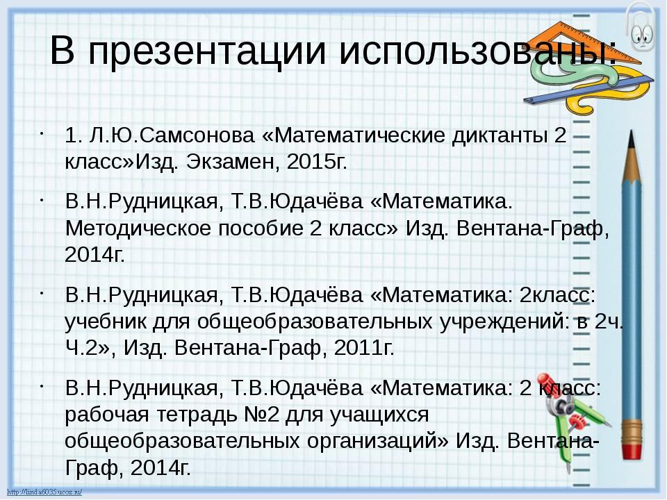 В презентации использованы: 1. Л.Ю.Самсонова «Математические диктанты 2 класс...