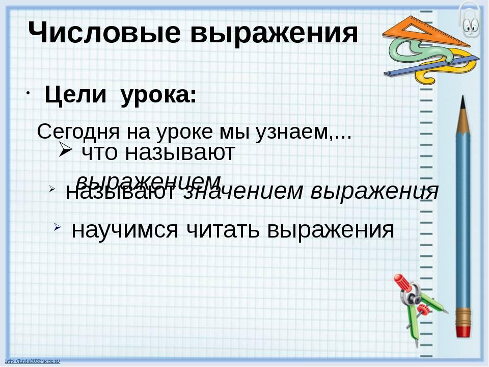 Цели урока: Сегодня на уроке мы узнаем,... что называют выражением называют з...