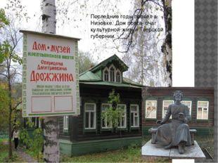Последние годы провел в Низовке. Дом поэта- очаг культурной жизни Тверской гу