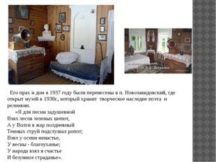 Его прах и дом в 1937 году были перенесены в п. Новозавидовский, где открыт