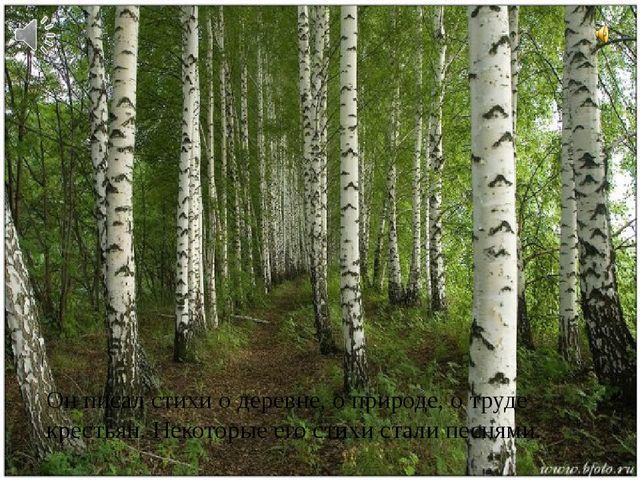 Он писал стихи о деревне, о природе, о труде крестьян. Некоторые его стихи ст...
