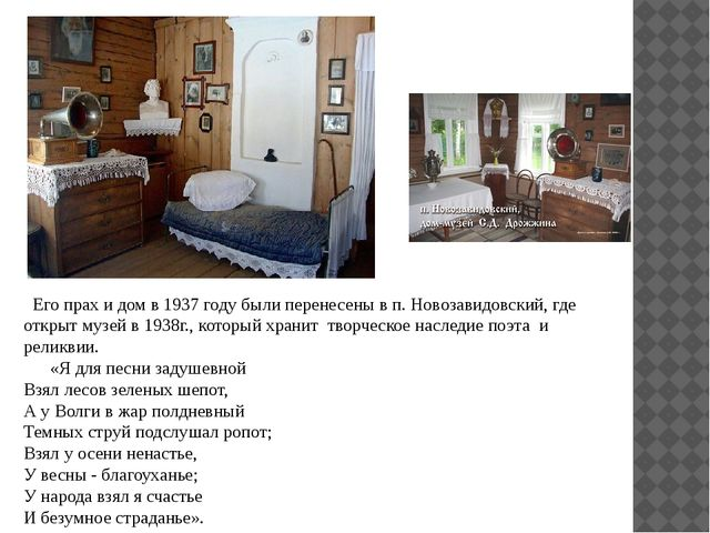 Его прах и дом в 1937 году были перенесены в п. Новозавидовский, где открыт...