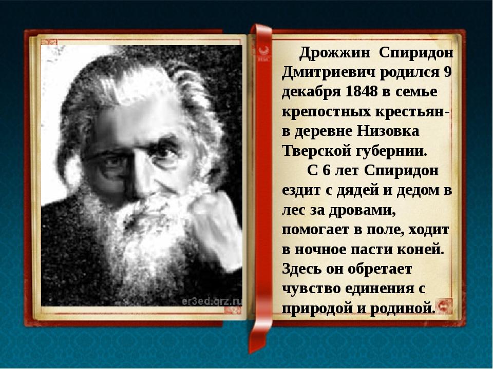 Дрожжин Спиридон Дмитриевич родился 9 декабря 1848 в семье крепостных кресть...