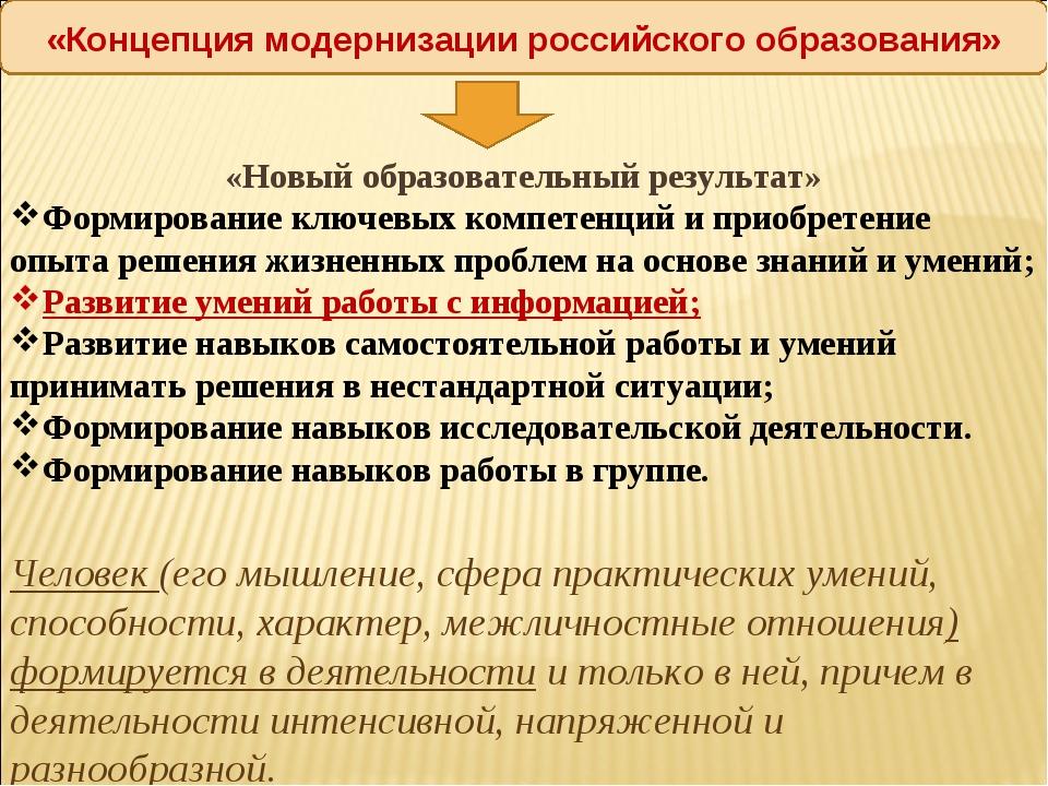 «Концепция модернизации российского образования» «Новый образовательный резул...
