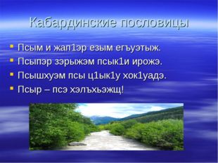 Кабардинские пословицы Псым и жап1эр езым егъуэтыж. Псыпэр зэрыжэм псык1и иро