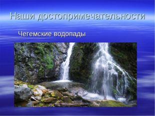 Наши достопримечательности Чегемские водопады
