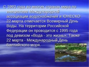 С 1993 года во многих странах мира по инициативе Международной ассоциации вод